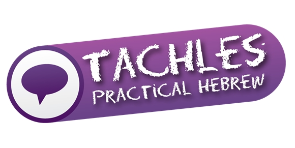 Tachles – Practical Hebrew Series